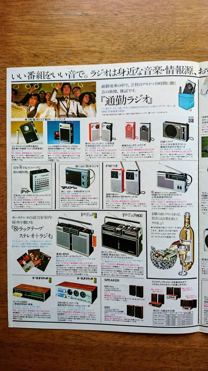 通勤ラジオ&【珍品】8トラックテープ