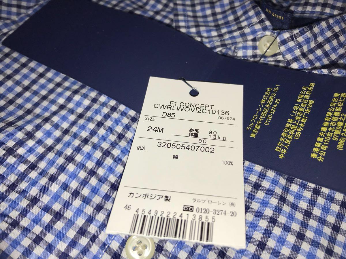 新品タグ付 ★ラルフローレンの長袖チェックシャツ★日本国内デパート購入品★24M_画像3