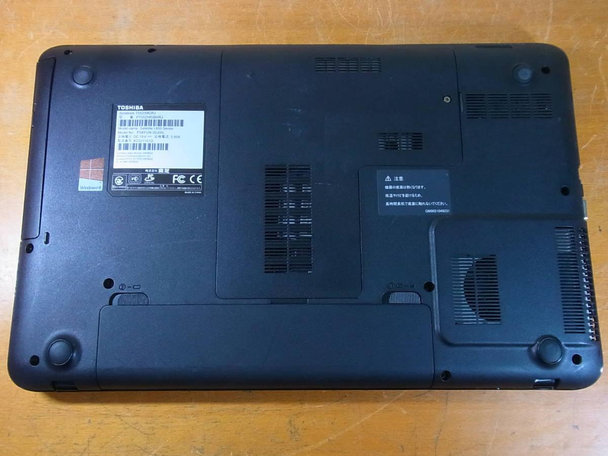 ⑥▲東芝 dynabook T552/58GRJ Core i7-3630QM 2.40GHz/8GB/BDドライブ/ノートパソコン 訳有_画像9