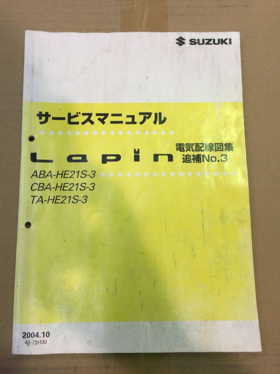 ラパン he21s サービスマニュアル 配線図 パーツカタログ_画像3