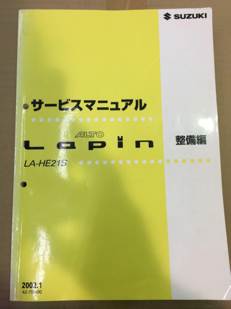 ラパン he21s サービスマニュアル 配線図 パーツカタログ_画像2
