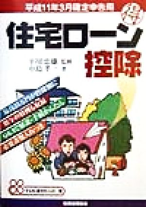 住宅ローン控除 平成11年3月確定申告用_画像1