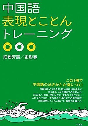 中国語表現とことんトレーニング/紅粉芳惠,史トウ春【著】_画像1