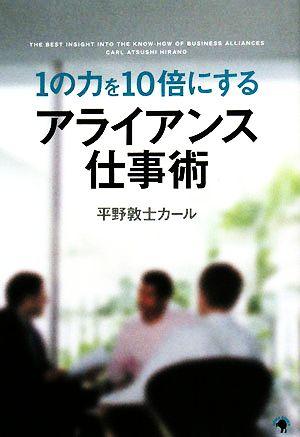 1の力を10倍にするアライアンス仕事術/平野敦士カール【著】_画像1