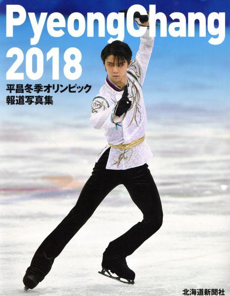 平昌冬季オリンピック報道写真集/北海道新聞社(その他)_画像1