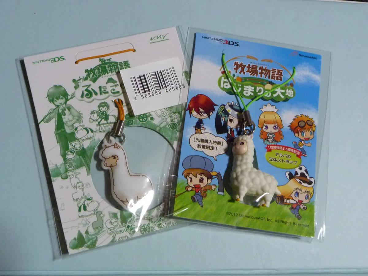 【送料込】任天堂 ノベルティー 初回限定 非売品 3DS DS 牧場物語 アルパカ ストラップ はじまりの大地 ふたごの村 モフモフ