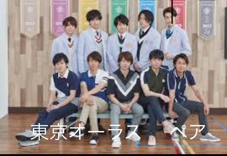 嵐のワクワク学校 東京ペア Sexy Zone