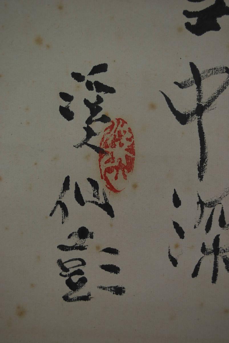 【真作】富田渓仙/鶴ノ巣籠画賛/掛軸☆宝船☆P-41_画像5