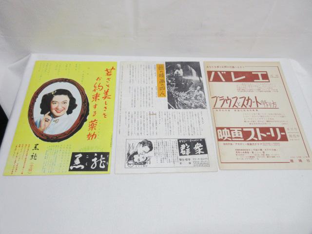 昭和20.30年代物 「誰が為に鐘は鳴る」他 洋画映画パンフレット10冊セット ♪昭和レトロ♪_画像5