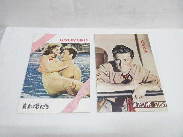 昭和20.30年代物 「誰が為に鐘は鳴る」他 洋画映画パンフレット10冊セット ♪昭和レトロ♪_画像6