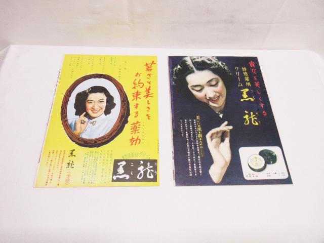昭和20.30年代物 「誰が為に鐘は鳴る」他 洋画映画パンフレット10冊セット ♪昭和レトロ♪_画像7