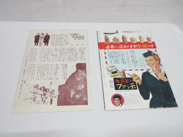 昭和20.30年代物 「誰が為に鐘は鳴る」他 洋画映画パンフレット10冊セット ♪昭和レトロ♪_画像9