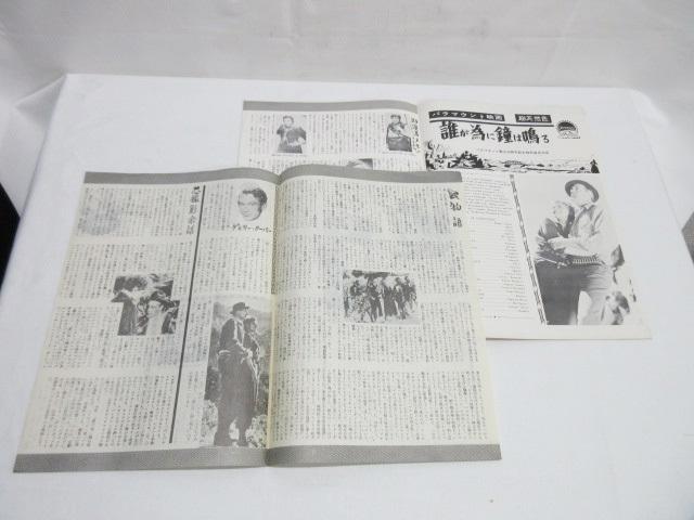 昭和20.30年代物 「誰が為に鐘は鳴る」他 洋画映画パンフレット10冊セット ♪昭和レトロ♪_画像10