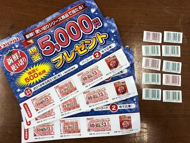 懸賞 プリマハム 現金5000円が500名に当たる! バーコード10枚 新鮮!使い切りシリーズのみ