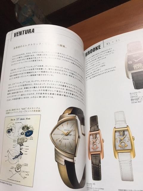 ハミルトンの商品カタログ 2008年版 本カタログと簡易カタログ_画像4