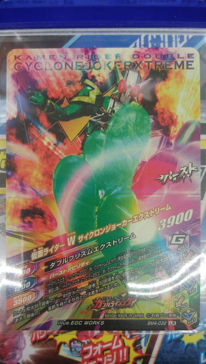 ガンバライジングBM4弾 仮面ライダーW サイクロンジョーカーエクストリーム(BM4-032 LR)_画像2