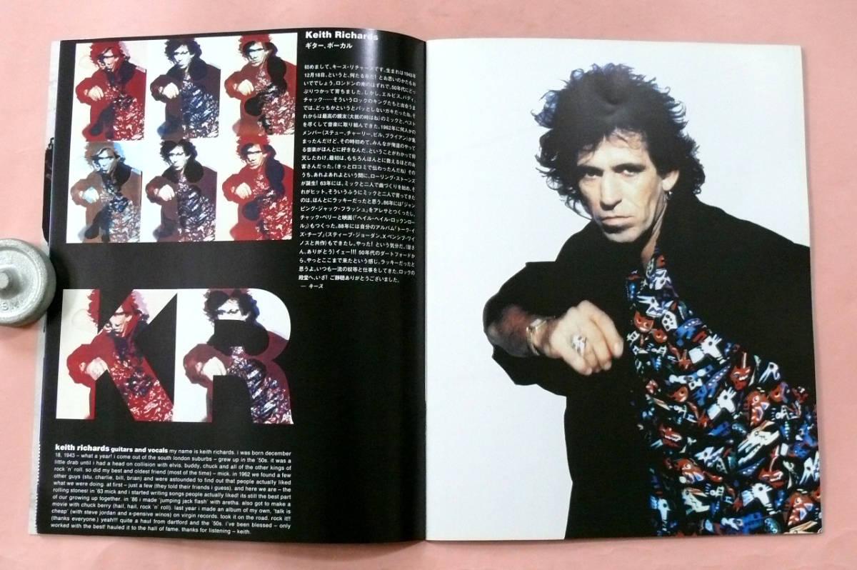 パンフ「ローリング・ストーンズ/ROLLING STONES STEEL WHEELS TOKYO1990」_画像3