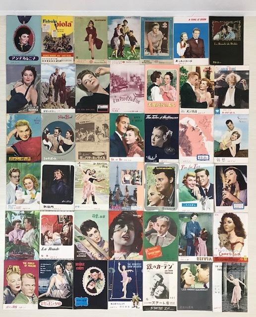 古い! 映画パンフレット(157枚)1円スタート!