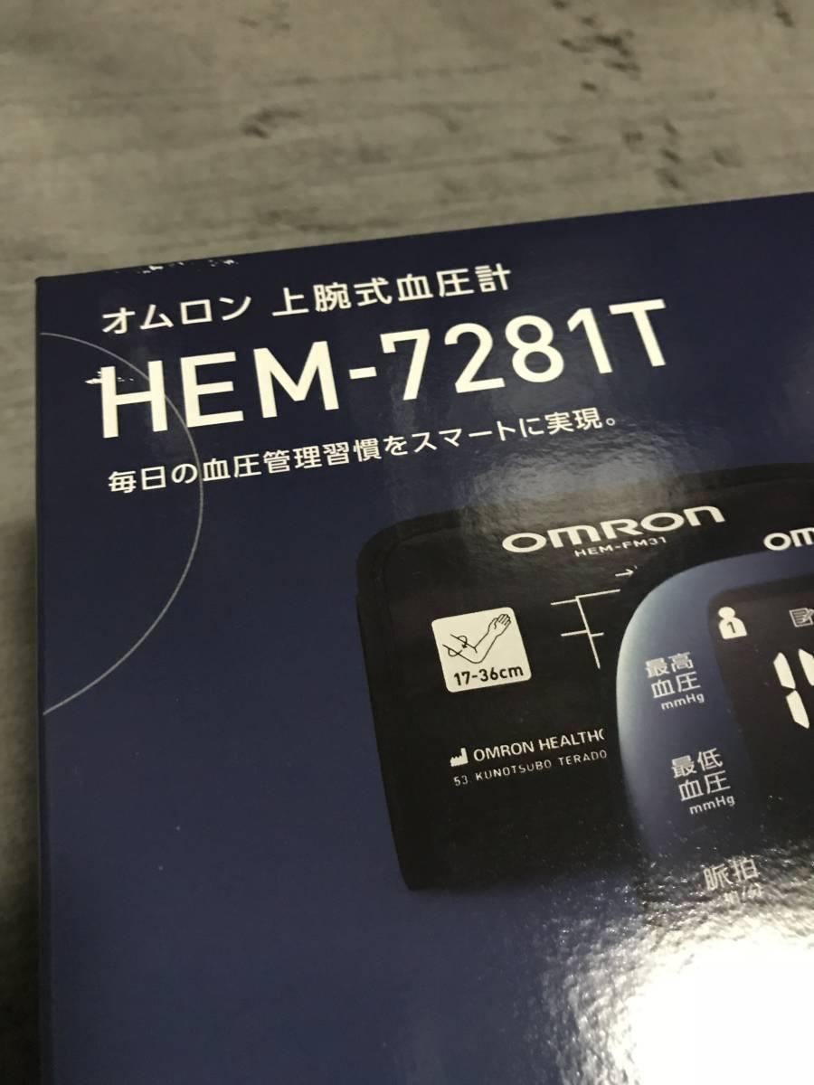 新品 正規品 未開封 オムロン 上腕式血圧計 HEM-7281T_画像2