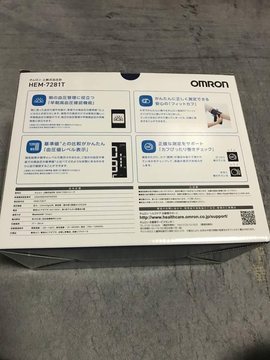 新品 正規品 未開封 オムロン 上腕式血圧計 HEM-7281T_画像3