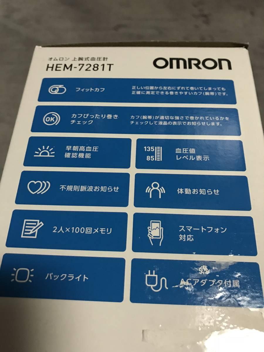 新品 正規品 未開封 オムロン 上腕式血圧計 HEM-7281T_画像4