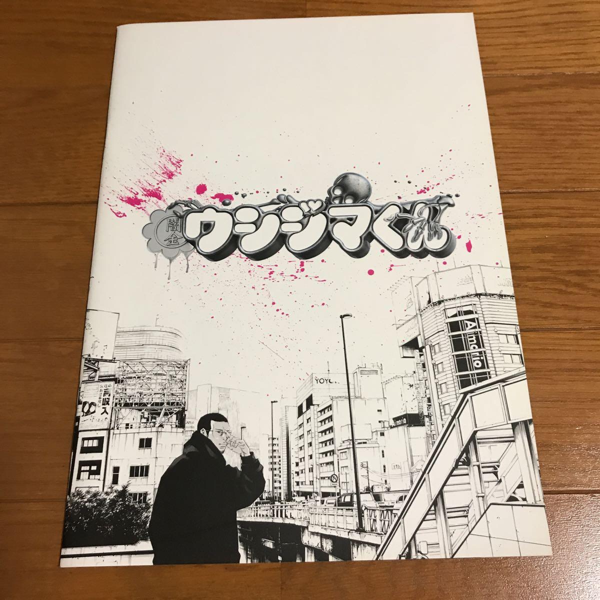 [001]映画パンフレット 闇金ウシジマくん 山田孝之 大島優子 林遣都