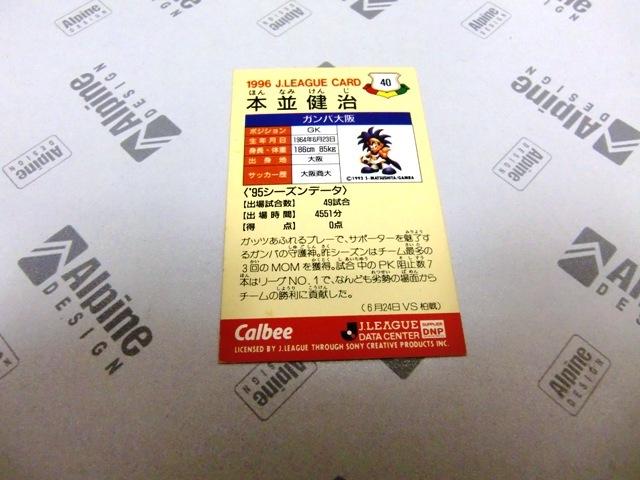 1996カルビーJリーグ 本並健治 ガンバ大阪 40 ゴールドネーム 金字