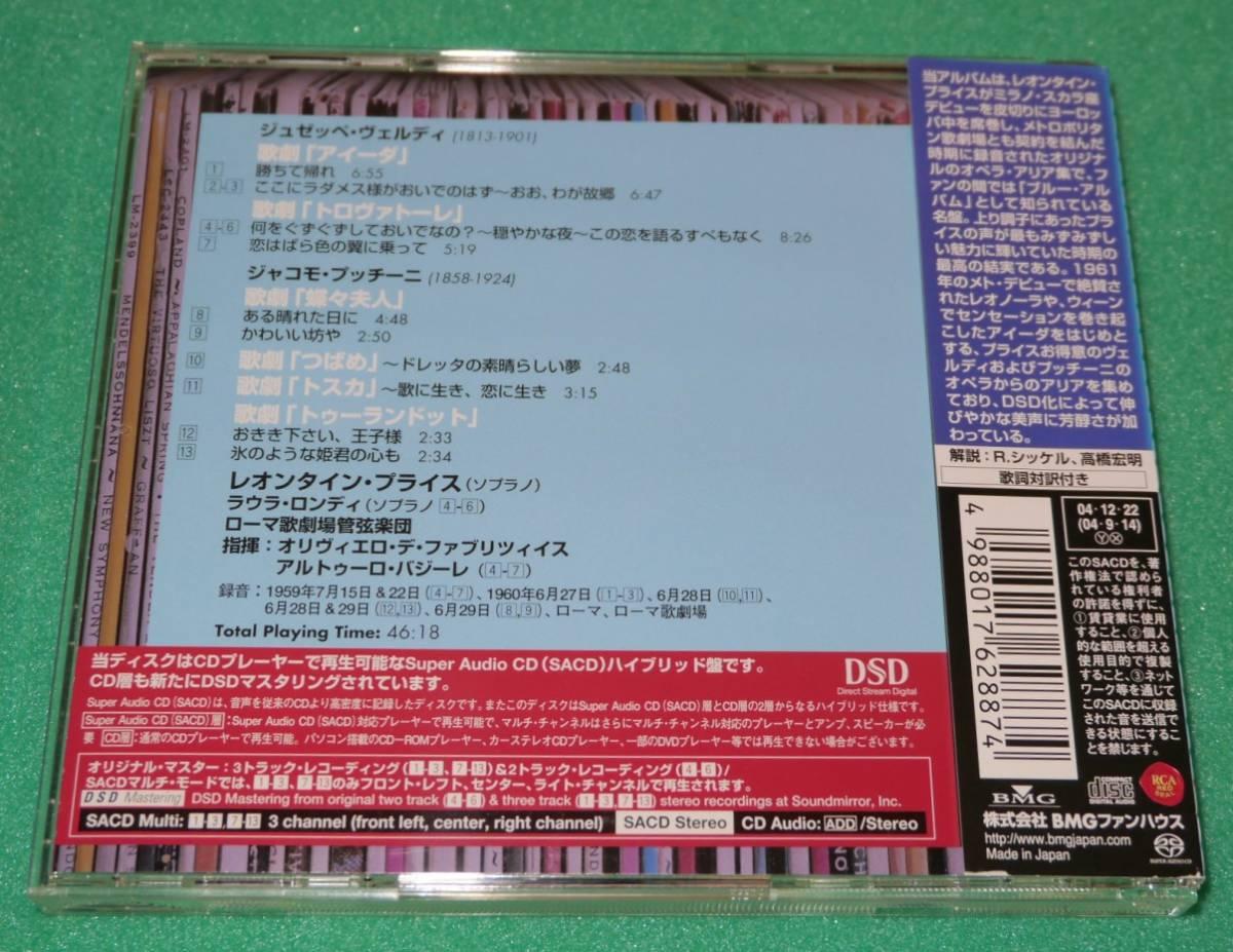 <美品>黄金の声! ~イタリア・オペラ・アリア集 Hybrid SACD (拡大写真あり)_画像2