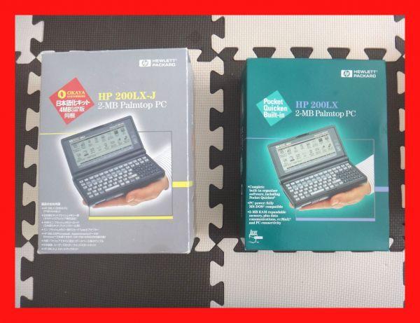 HP 200LX-J OKAYA SYSTEMWARE 日本語化キット4MB版付属 液晶焼け ジャンク扱い _画像5