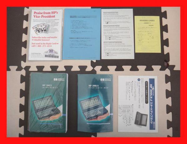 HP 200LX-J OKAYA SYSTEMWARE 日本語化キット4MB版付属 液晶焼け ジャンク扱い _画像10