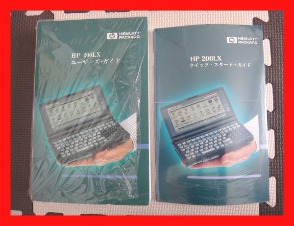 HP 200LX-J OKAYA SYSTEMWARE 日本語化キット4MB版付属 液晶焼け ジャンク扱い _画像6