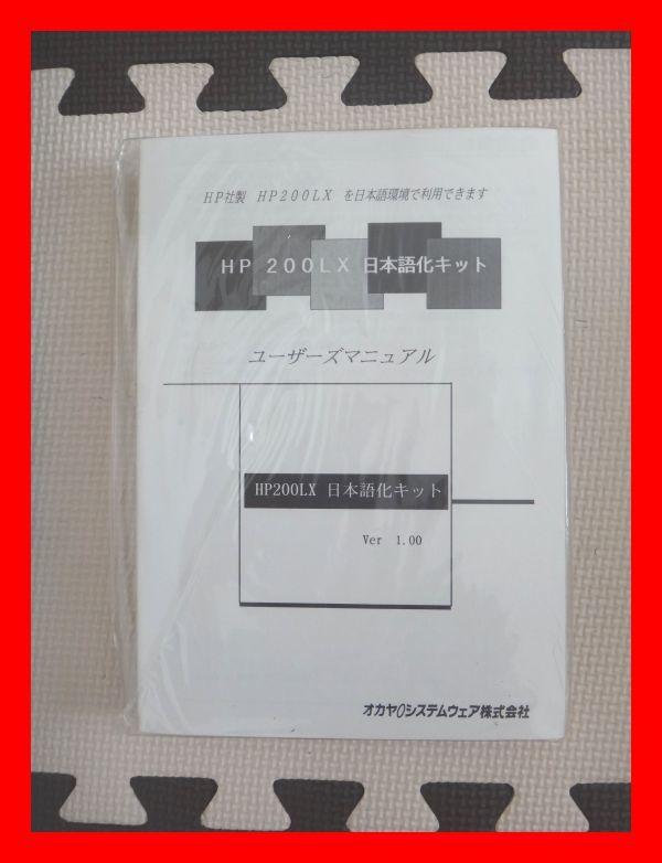 HP 200LX-J OKAYA SYSTEMWARE 日本語化キット4MB版付属 液晶焼け ジャンク扱い _画像9