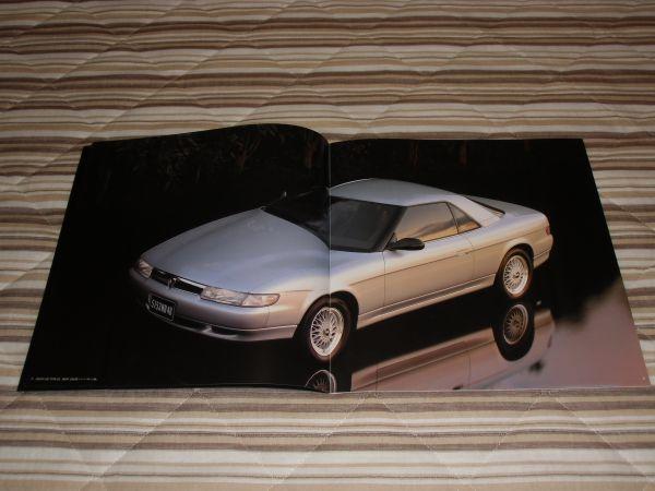 【旧車カタログ】 1994年 ユーノスコスモ JC系_画像4