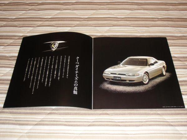 【旧車カタログ】 1994年 ユーノスコスモ JC系_画像2