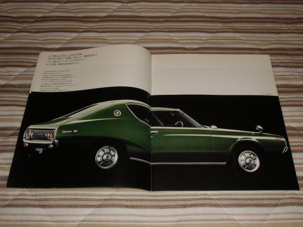 【旧車カタログ】 昭和49年 日産スカイライン2000GT GC110系 ケンメリ_画像3