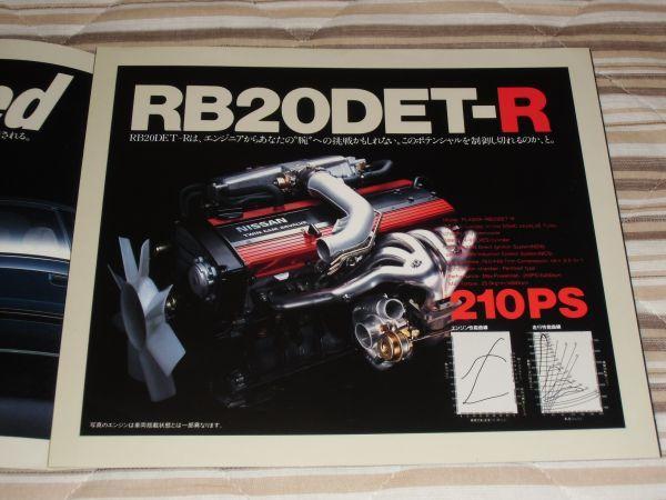 【旧車カタログ】 昭和62年 日産スカイラインGTS-R R31系 当時物ステッカー付き!_画像3