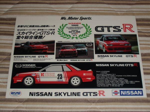 【旧車カタログ】 昭和62年 日産スカイラインGTS-R R31系 当時物ステッカー付き!_画像6