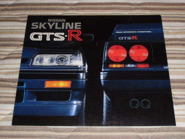 【旧車カタログ】 昭和62年 日産スカイラインGTS-R R31系 当時物ステッカー付き!_画像2