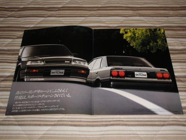 【旧車カタログ】 昭和63年 日産スカイライン4ドア R31系_画像2