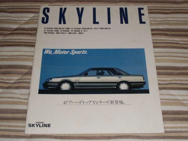 【旧車カタログ】 昭和63年 日産スカイライン4ドア R31系