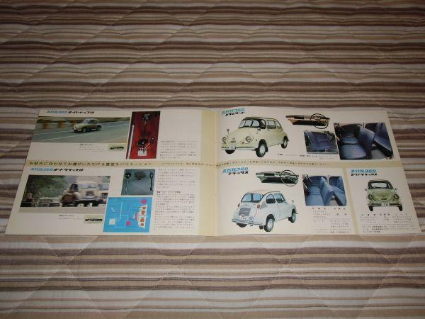 【旧車カタログ】 昭和43年 スバル360_画像5