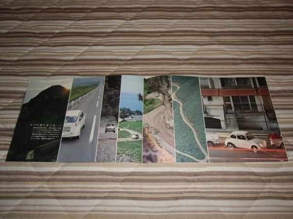 【旧車カタログ】 昭和43年 スバル360_画像4