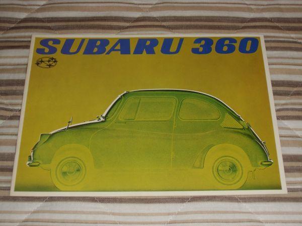 【旧車カタログ】 昭和43年 スバル360