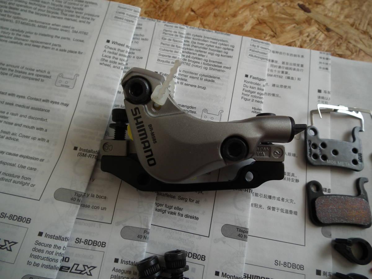 SHIMANO(シマノ) Deore LX BR-M585 ディスクブレーキ キャリパー (メタルパッド インターナショナルスタンダードマウント アダプター)_画像2