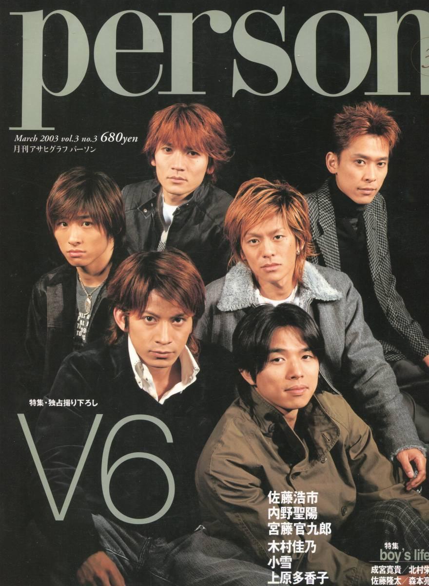 メンバー v6