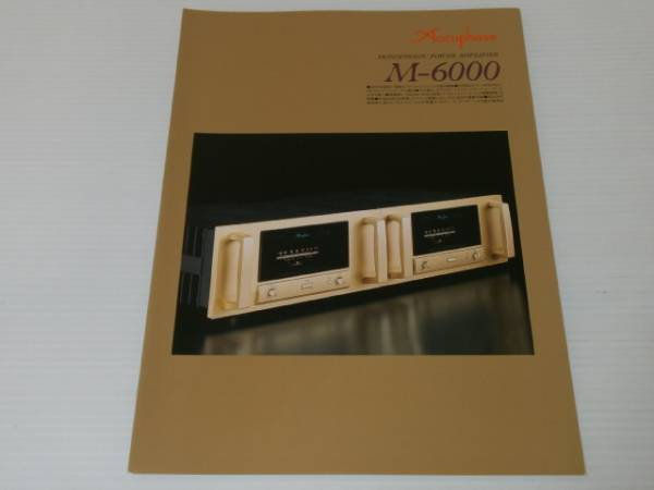 [ catalog only ] Accuphase power amplifier M-6000 2009.9