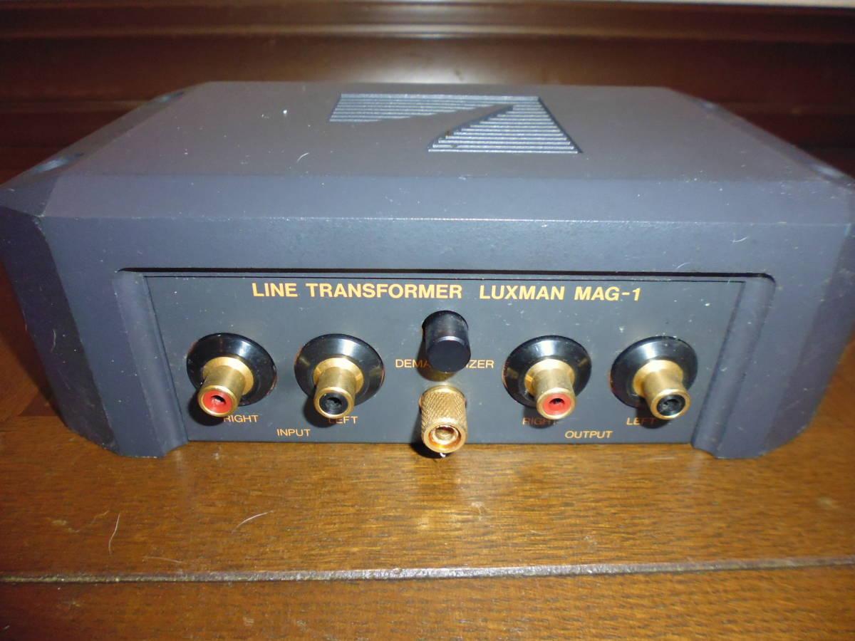 LUXMAN ラックスマン ライントランス MAG-1 本体のみ ジャンク品 _画像3