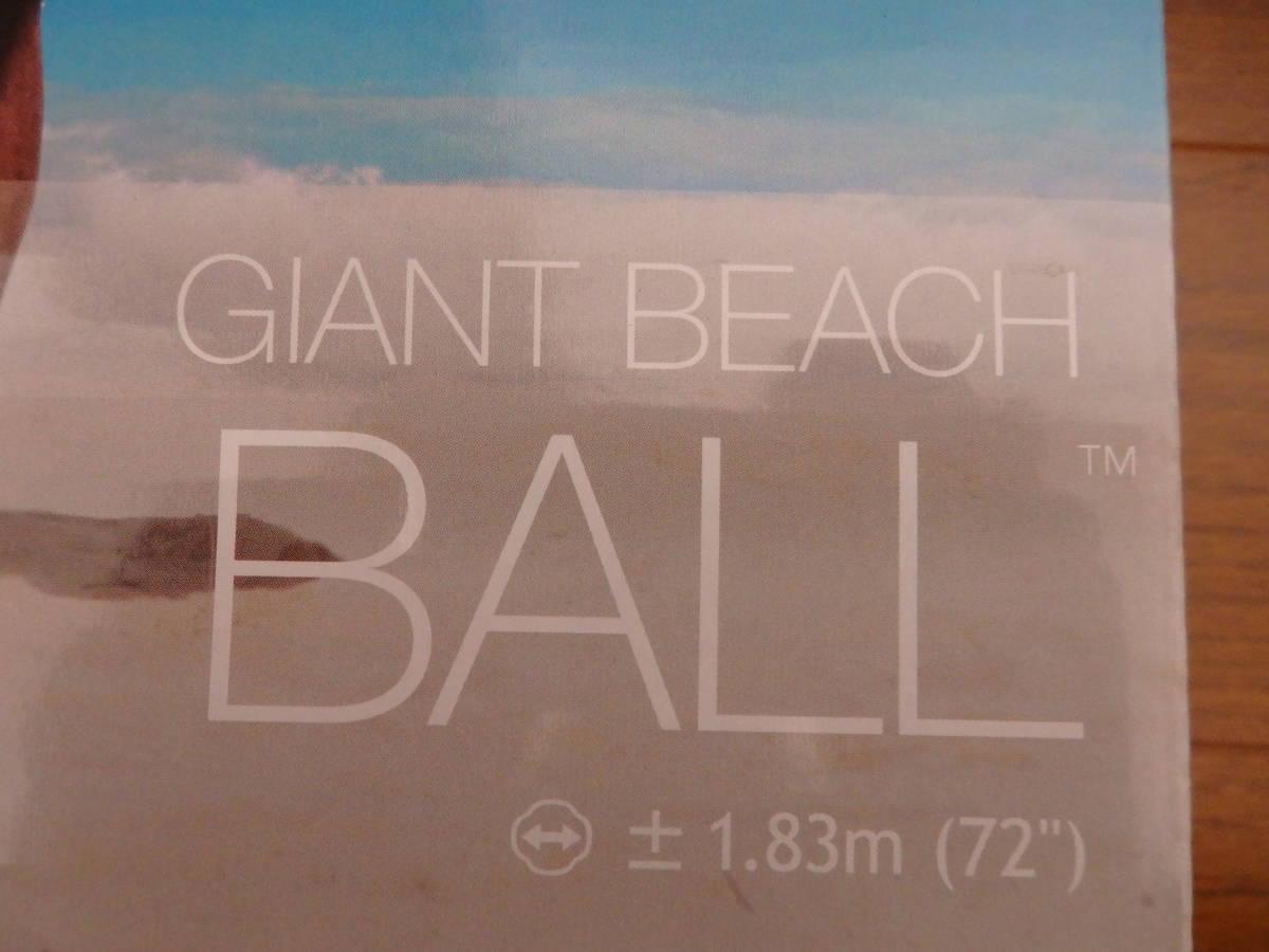 即決☆新品未使用☆レア! 超巨大!183cm 大きいビーチボール 超巨大ビーチボール ジャンボ_画像4