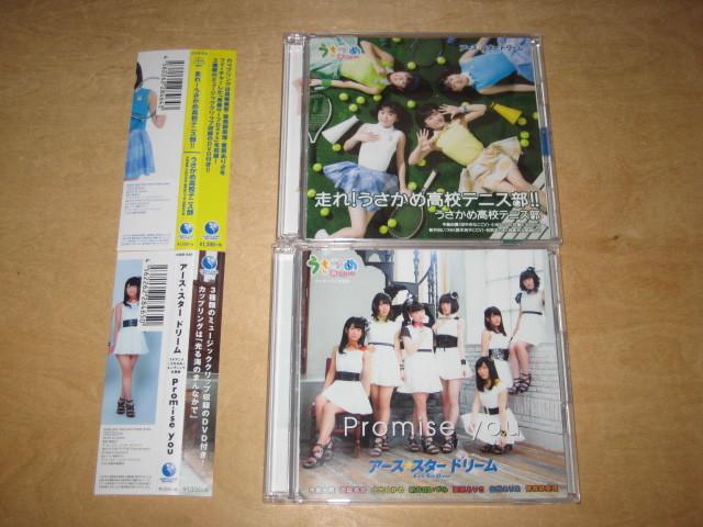 2枚 走れ!うさかめ高校テニス部!!/Promise you アース・スター ドリーム 帯付CD+DVD_画像1