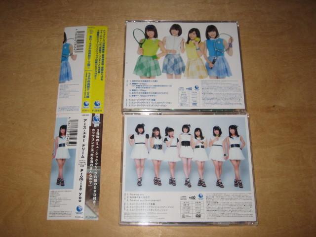 2枚 走れ!うさかめ高校テニス部!!/Promise you アース・スター ドリーム 帯付CD+DVD_画像2